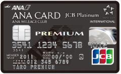 ANA JCBカードプレミアム券面画像