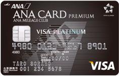 ANA VISAプラチナ プレミアムカード券面デザイン