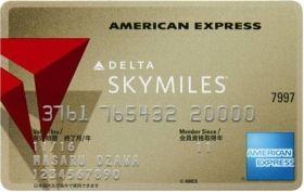 デルタスカイマイルアメックスゴールド券面画像