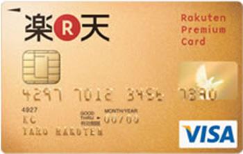 楽天プレミアムカード券面画像